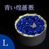 BOXアレンジメント~青い煌薔薇(L)