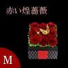 BOXアレンジメント~赤い煌薔薇(M)