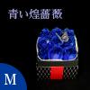 BOXアレンジメント~青い煌薔薇(M)