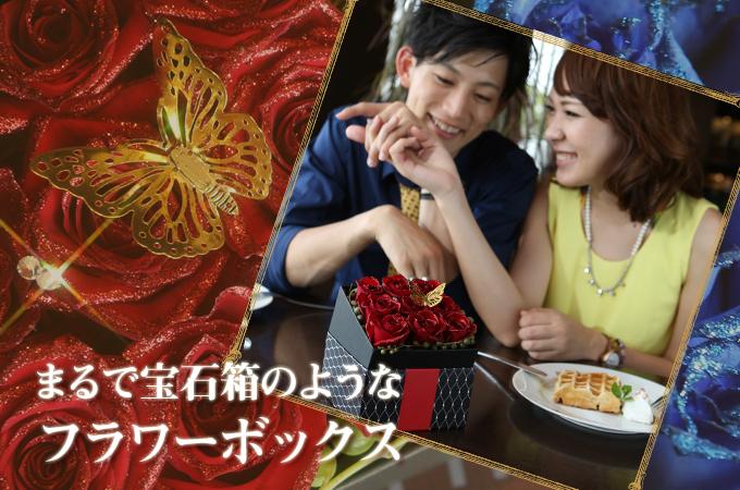 【母の日ギフト】BOXアレンジメント~煌薔薇~宝石箱のようなボックスアレンジ【送料無料】