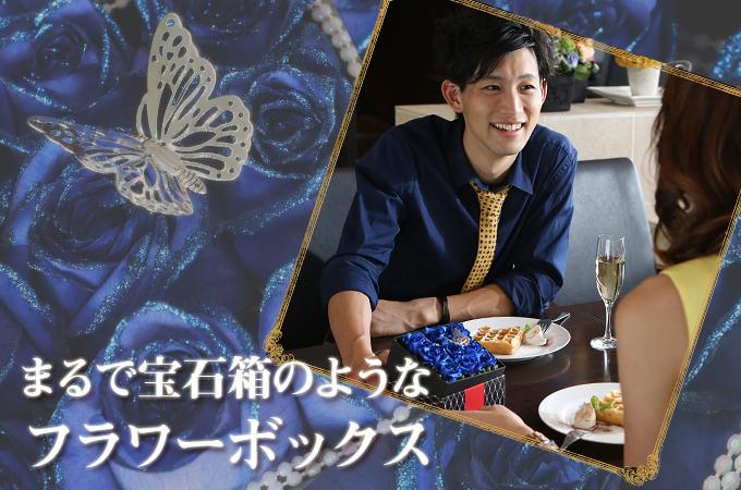 【プロポーズギフト】BOXアレンジメント~煌薔薇~宝石箱のようなボックスアレンジ【送料無料】
