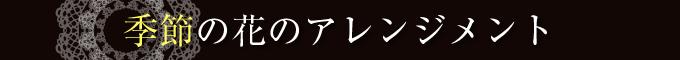 季節の花のアレンジメント~バリエーション~