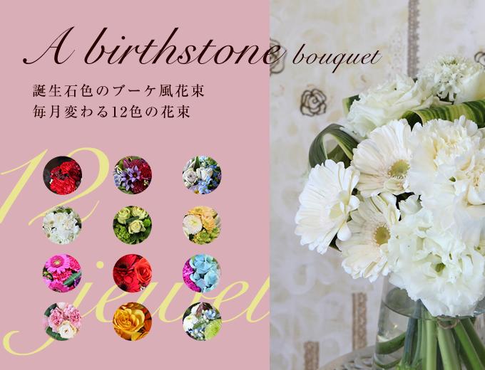 誕生石色のブーケ風花束~毎月変わる12色の花束