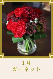 1月の誕生石色ブーケ風花束【ガーネット】