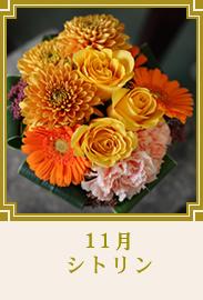 11月の誕生石色ブーケ風花束【シトリン】