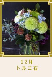 12月の誕生石色ブーケ風花束【トルコ石】
