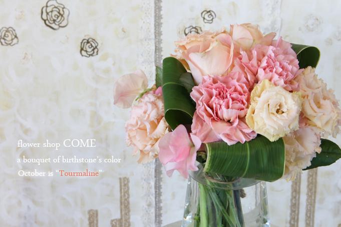 10月の誕生石色ブーケ風花束【トルマリン】