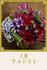 2月の誕生石色ブーケ風花束【アメジスト】