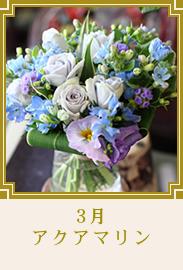3月の誕生石色ブーケ風花束【アクアマリン】