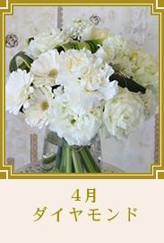 4月の誕生石色ブーケ風花束【ダイヤモンド】