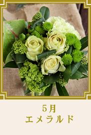 5月の誕生石色ブーケ風花束【エメラルド】