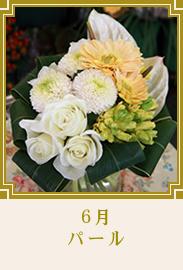 6月の誕生石色ブーケ風花束【パール】
