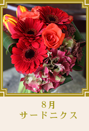 8月の誕生石色ブーケ風花束【サードニクス】