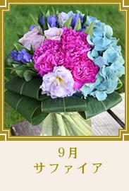 9月の誕生石色ブーケ風花束【サファイア】