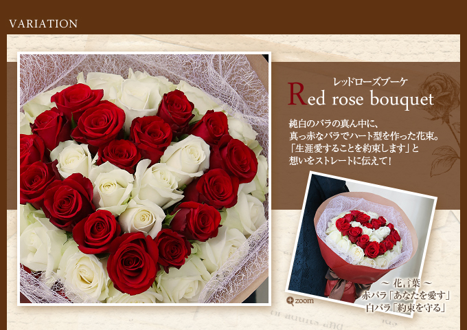 レッドローズブーケ~花言葉~赤バラ「あなたを愛す」白バラ「約束を守る」