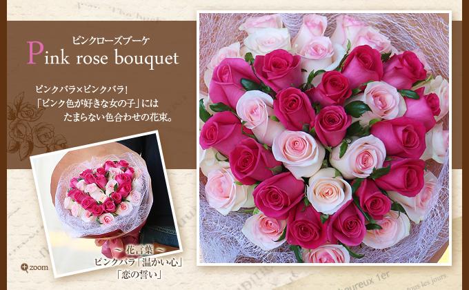 ピンクローズブーケ~花言葉~ピンクバラ「温かい心」「恋の誓い」