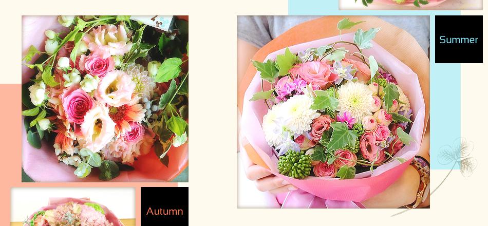 季節の花束 夏秋
