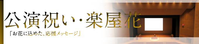 ◆公演祝い・舞台花◆当店おすすめ胡蝶蘭~新鮮・安心・高品質をお求めでしたらフラワーショップ花夢にお任せください