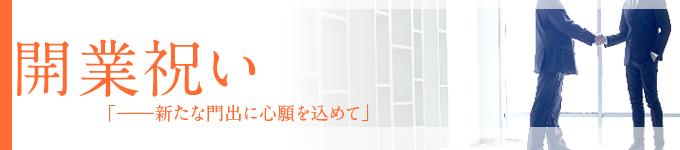 ◆開業祝い◆当店おすすめ胡蝶蘭~新鮮・安心・高品質をお求めでしたらフラワーショップ花夢にお任せください