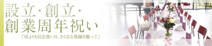 ◆設立祝い◆当店おすすめ胡蝶蘭~新鮮・安心・高品質をお求めでしたらフラワーショップ花夢にお任せください