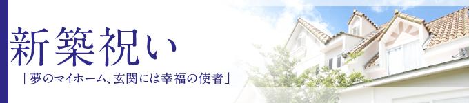 ◆新築祝い◆当店おすすめ胡蝶蘭~新鮮・安心・高品質をお求めでしたらフラワーショップ花夢にお任せください