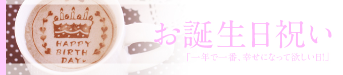 ◆お誕生日祝い◆当店おすすめ胡蝶蘭~新鮮・安心・高品質をお求めでしたらフラワーショップ花夢にお任せください