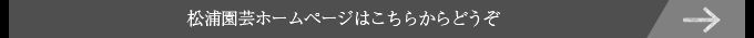 松浦園芸ホームページはこちら