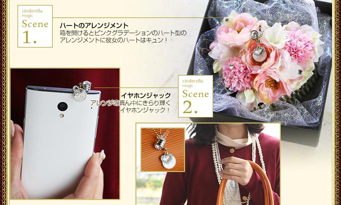 箱を開けるとピンクグラデーションのハート型のアレンジメントに彼女のハートはキュン!アレンジの真ん中にきらり輝くイヤフォンジャック!