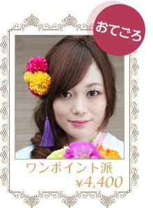 成人式・卒業式用の髪飾り(4000円台)ワンポイント派のあなたへ