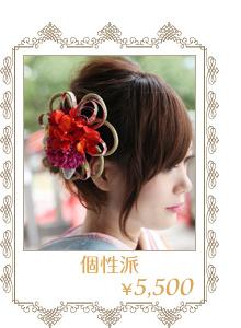 成人式・卒業式用の髪飾り(5000円台)個性派のあなたへ