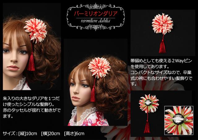 成人式・卒業式用の髪飾り(3150円)バーミリオンダリア