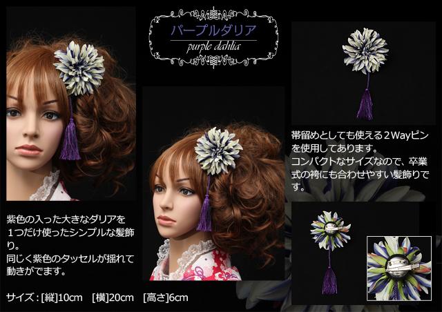 成人式・卒業式用の髪飾り(3150円)パープルダリア