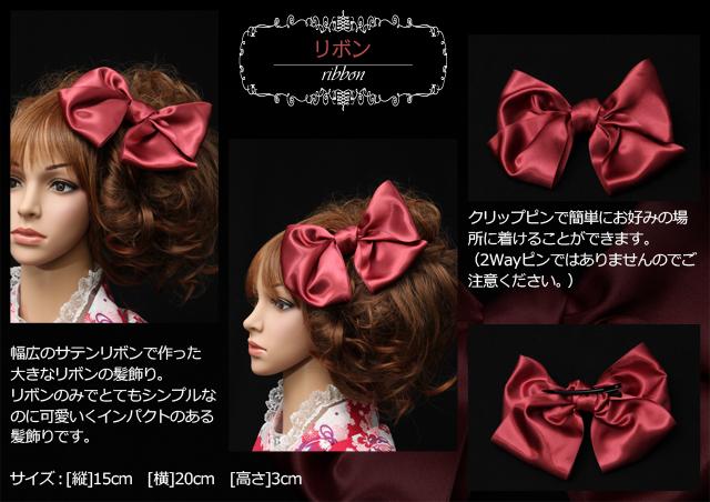 成人式・卒業式用の髪飾り(3150円)リボン
