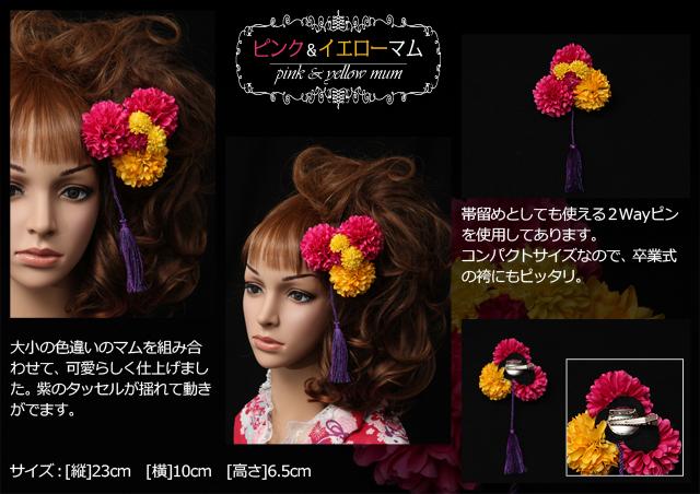 成人式・卒業式用の髪飾り(4200円)ピンク&イエローマム