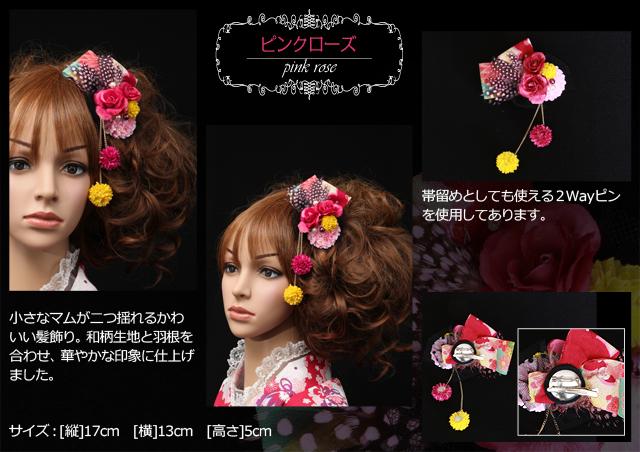 成人式・卒業式用の髪飾り(4200円)ピンクローズ