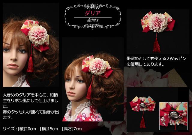 成人式・卒業式用の髪飾り(4200円)ダリア