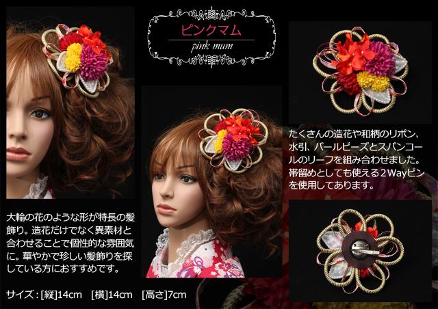 成人式・卒業式用の髪飾り(5250円)ピンクマム