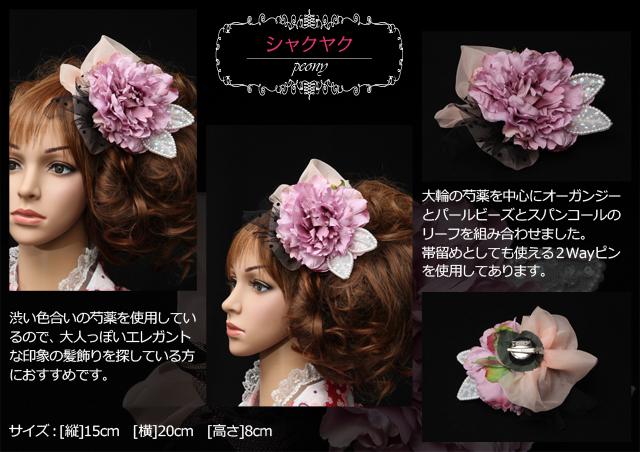 成人式・卒業式用の髪飾り(5250円)シャクヤク