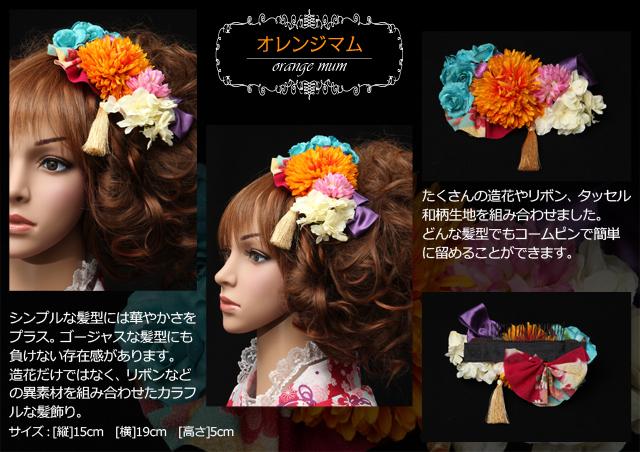 成人式・卒業式用の髪飾り(7350円)オレンジマム
