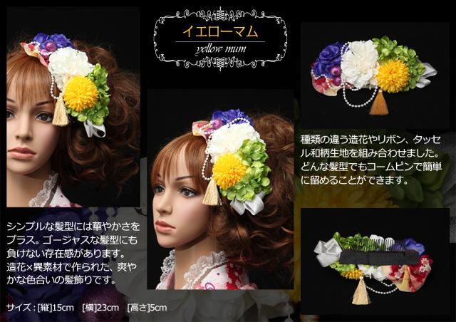 成人式・卒業式用の髪飾り(7350円)イエローマム