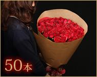 50本の花束