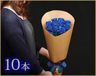 10本の花束