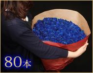80本の花束