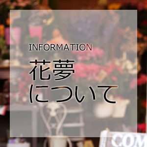 フラワーショップ花夢(flower shop COME)ってどんなお店?