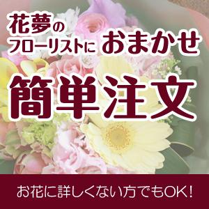 おまかせ注文 花束・アレンジメント