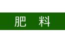胡蝶蘭を長く楽しむお手入れ方法|肥料