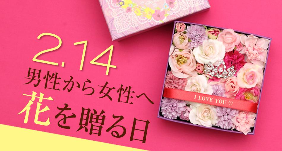フラワーバレンタイン専用ギフト特集