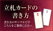立て札カードの書き方