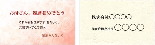 メッセージカードのサンプル一覧画像