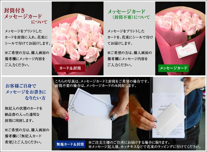 メッセージカード、立札カードを無料でプレゼント